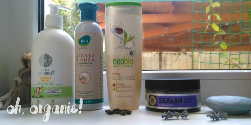 Органическая косметика для очищения кожи тела